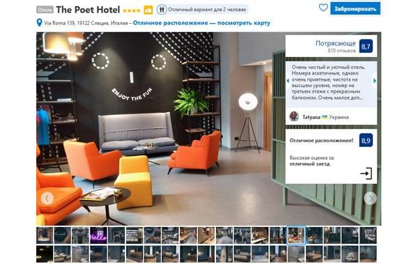 Где остановиться в Ла Специи The Poet Hotel 4*