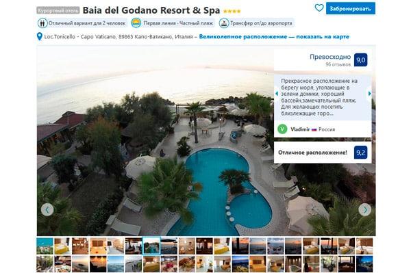 Отель в Капо Ватикано Baia del Godano Resort & Spa