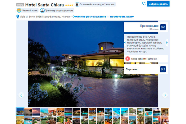 Отель в Капо Ватикано Hotel Santa Chiara