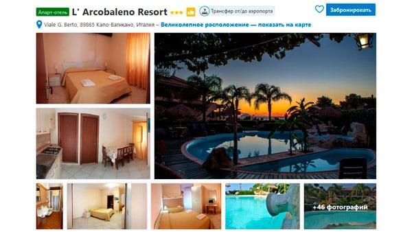 Отель в Капо Ватикано L' Arcobaleno Resort