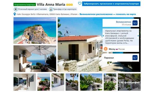 Отель в Капо ВатиканоVilla Anna Maria