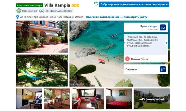 Отель в Капо Ватикано Villa Kampia