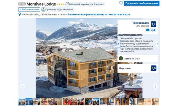 Отель в Ливиньо Montivas Lodge