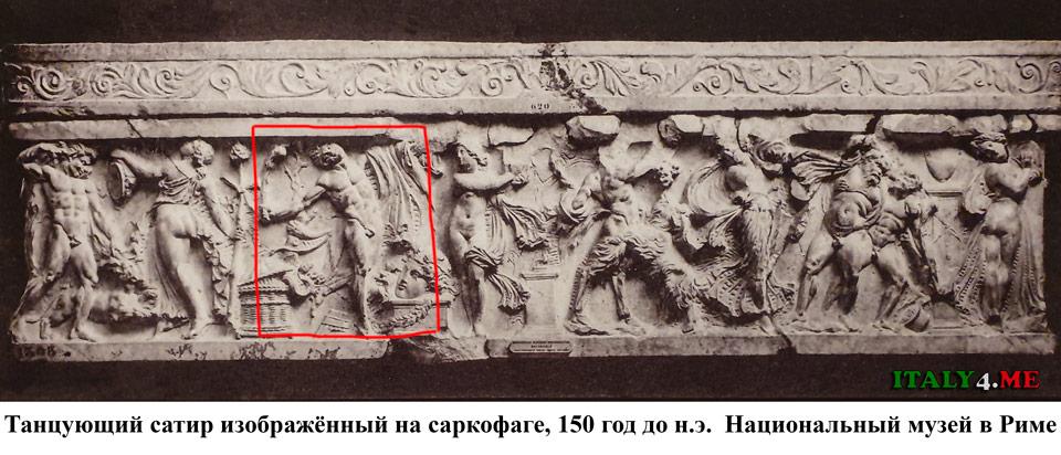 Танцующий Сатир на саркофаге Национальный музей Рима