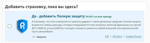 Стоимость страховки автомобиля для поездки в Бормио