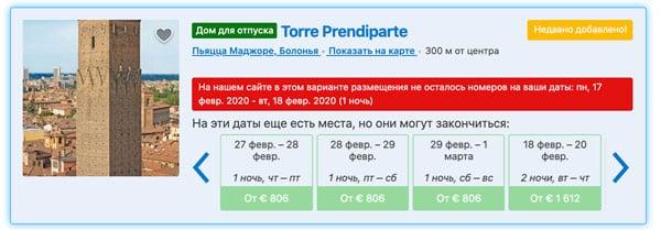 Цены на проживание в башне в Болонье и свободные даты