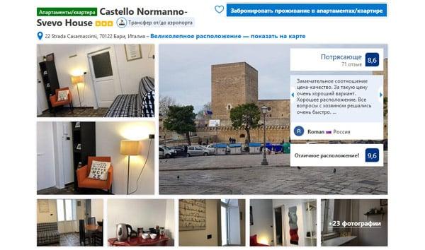 Апартаменты в Бари Castello Normanno-Svevo House