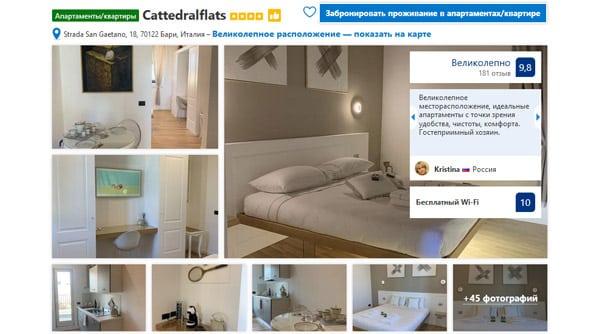 Апартаменты в Бари Cattedralflats