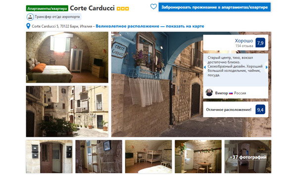 Апартаменты в Бари Corte Carducci