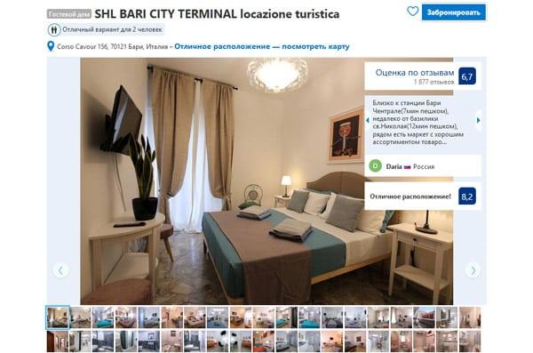 Апартаменты в Бари SHL BARI CITY TERMINAL