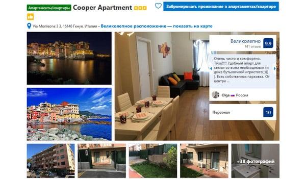 Апартаменты в Генуе Cooper Apartment