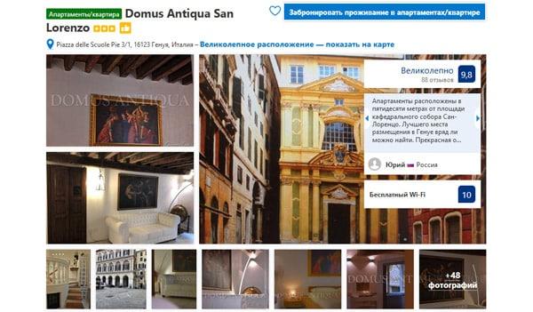 Апартаменты в Генуе Domus Antiqua San Lorenzo