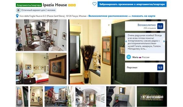 Апартаменты в Генуе Ipazia House