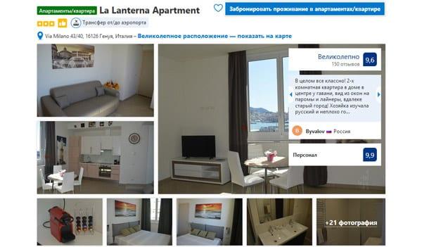 Апартаменты в Генуе La Lanterna Apartment
