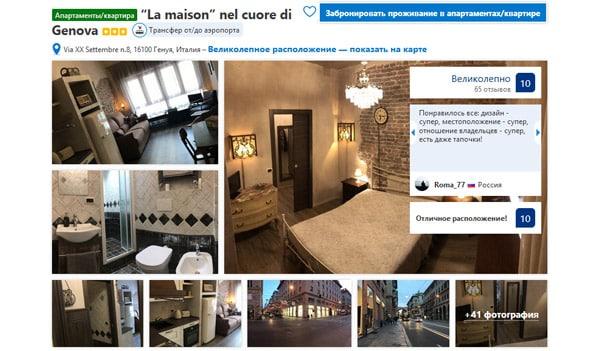 "Апартаменты в Генуе ""La maison"" nel cuore di Genova"