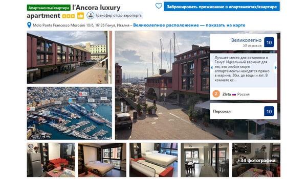 Апартаменты в Генуе l'Ancora luxury apartment
