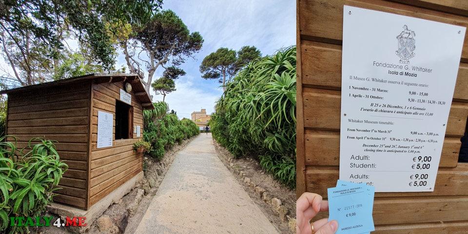 Касса в музей Джозефа Уитакера на Сицилии