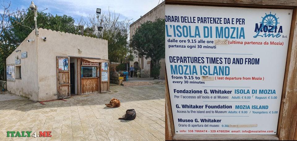 Билетная касса паромов до острова Мотия, Сицилия