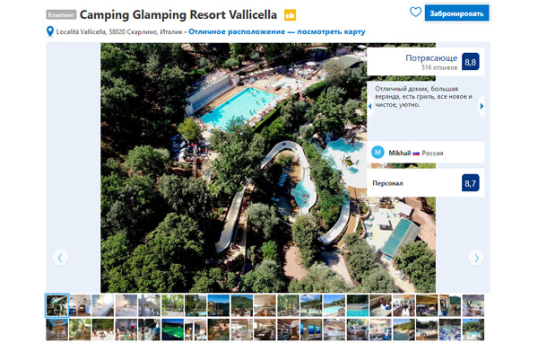 Кемпинг в Италии на берегу моря Camping Glamping Resort Vallicella