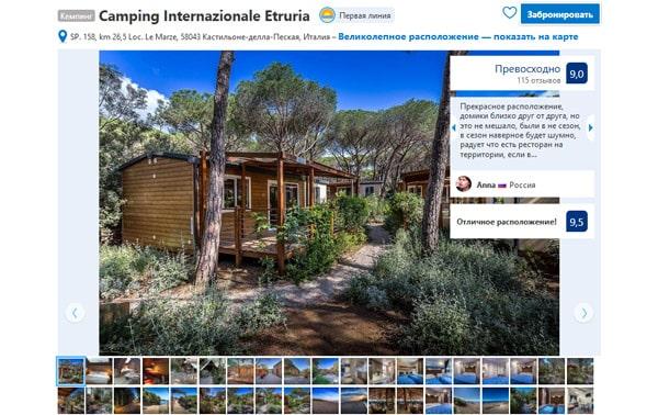 Кемпинг в Италии на берегу моря Camping Internazionale Etruria