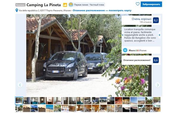 Кемпинг в Италии на берегу моря Camping La Pineta