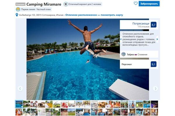 Кемпинг в Италии на берегу моря Camping Miramare