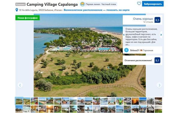 Кемпинг в Италии на берегу моря Camping Village Capalonga