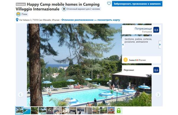 Кемпинг в Италии на берегу моря HappyCamp