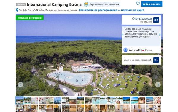 Кемпинг в Италии на берегу моря International Camping Etruria