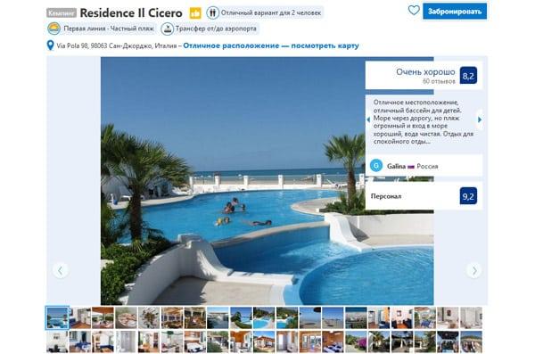 Кемпинг в Италии на берегу моря esidence Il Cicero