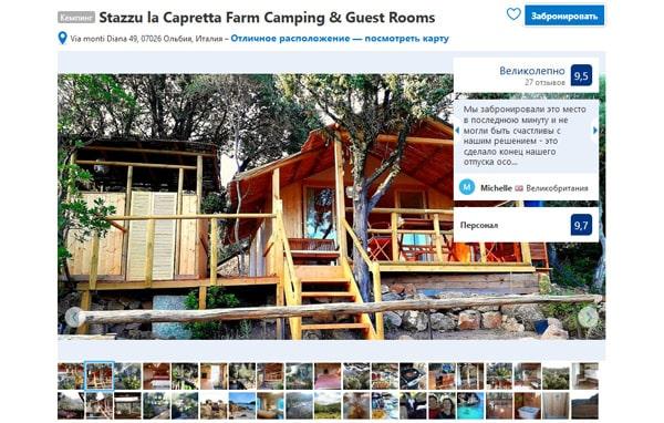 Кемпинг в Италии на берегу моря Stazzu la Capretta Farm Camping & Guest Rooms