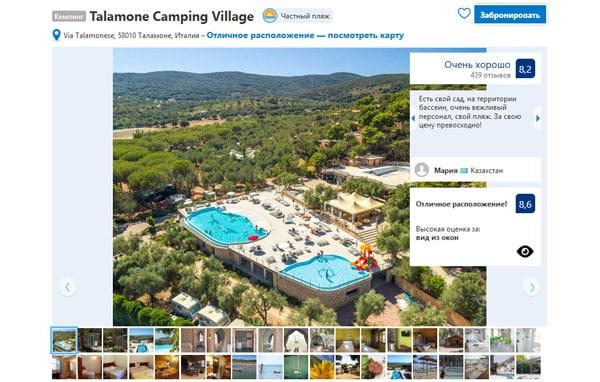 Кемпинг в Италии на берегу моря Talamone Camping Village