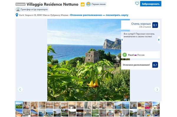 Кемпинг в Италии на берегу моря Villaggio Residence Nettuno
