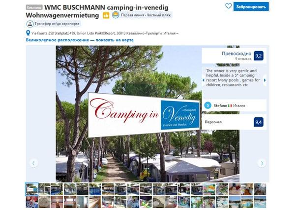 Кемпинг в Италии на берегу моря WMC BUSCHMANN