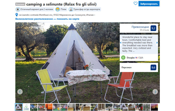 Кемпинг в Италии на берегу моря Camping a selinunte