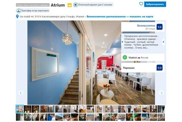отель в Кастелламмаре-дель-Гольфо Atrium