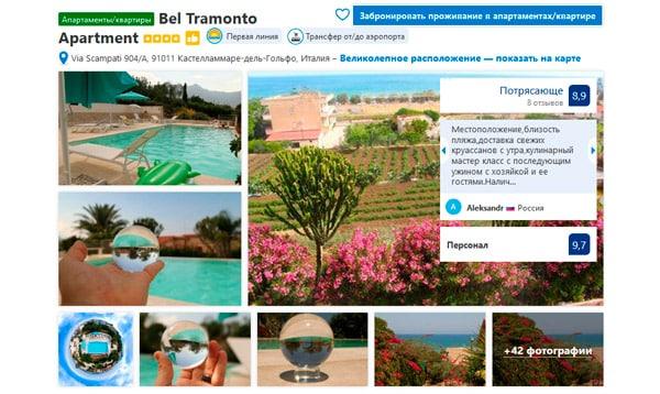 отель в Кастелламмаре-дель-Гольфо Bel Tramonto Apartment