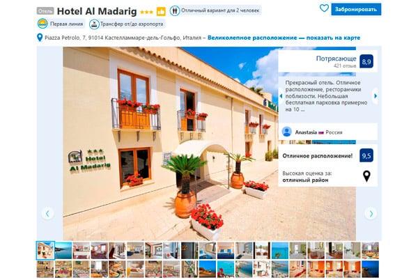 отель в Кастелламмаре-дель-Гольфо Hotel Al Madarig 3*