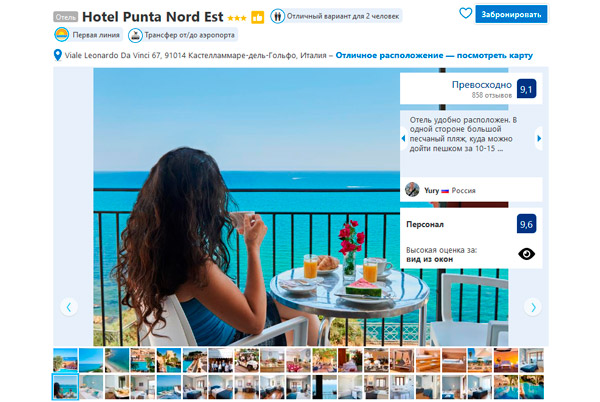 отель в Кастелламмаре-дель-Гольфо Hotel Punta Nord Est 3*