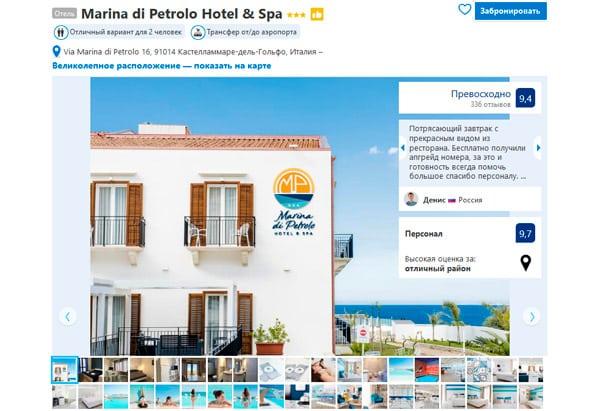 отель в Кастелламмаре-дель-Гольфо Marina di Petrolo Hotel & Spa 3*