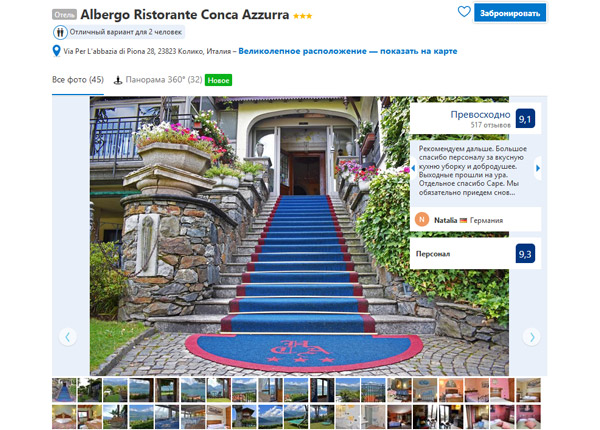 Отель на берегу озера Комо Albergo Ristorante Conca Azzurra