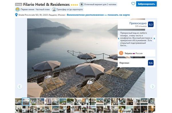 Отель на берегу озера Комо Filario Hotel & Residences