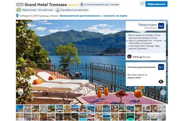 Отель на берегу озера Комо Grand Hotel Tremezzo