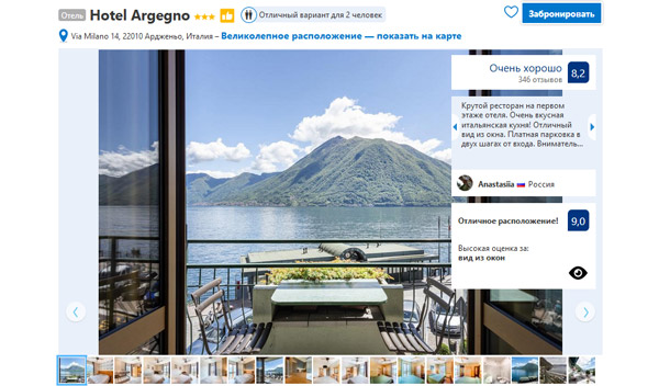Отель на берегу озера Комо Hotel Argegno