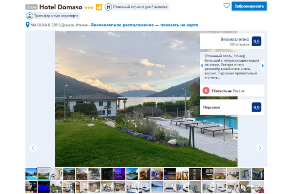 Отель на берегу озера Комо HotelDomaso