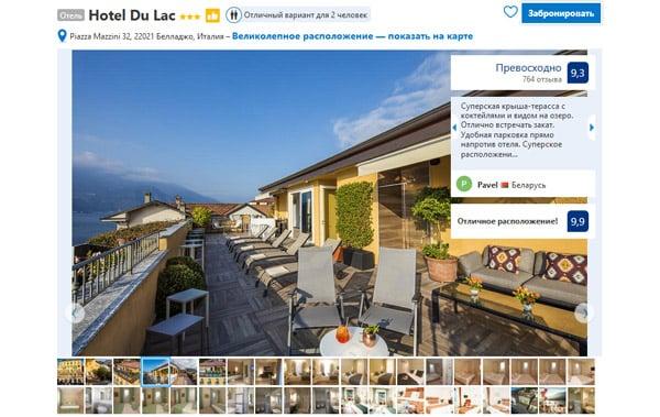 Отель на берегу озера Комо Hotel Du Lac