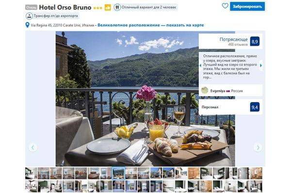 Отель на берегу озера Комо Hotel Orso Bruno