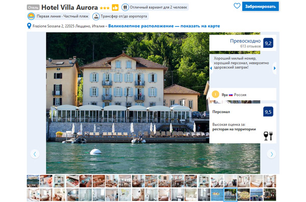 Отель на берегу озера Комо Hotel Villa Aurora