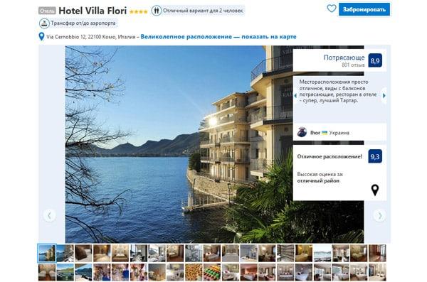 Отель на берегу озера Комо Hotel Villa Flori