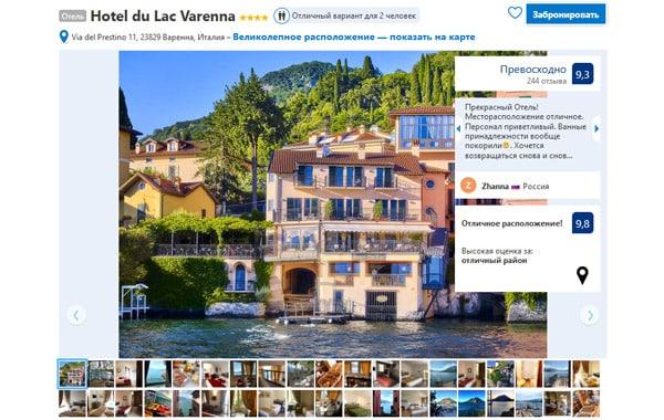 Отель на берегу озера Комо Hotel du Lac Varenna